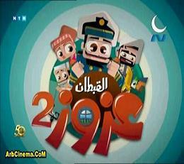 القبطان عزوز 2 - الحلقة (1) الأولى تحميل ومشاهدة اون لاين
