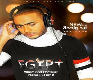 تامر حسني ايد واحده 2011 تحميل الأغنية Mp3