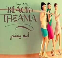 فيديو كليب بلاك ثيما أيه يعني 2010 Black THEAMA