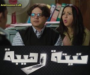 فيلم تيتة رهيبة التريلر الكامل بجودة دي في دي dvd محمد هنيدي