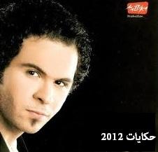 البوم مجدى سعد - حكايات