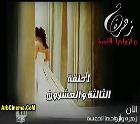 زهرة وازواجها الخمسة  ح(23) الحلقة الثالثة والعشرون