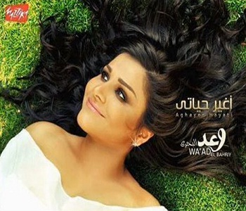 Quality 128Kbps Waad Albahri Aghayer waad10.jpg
