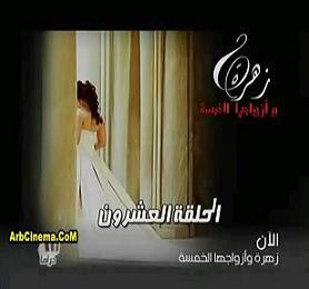 زهرة وازواجها الخمسة  ح(20) الحلقة العشرون