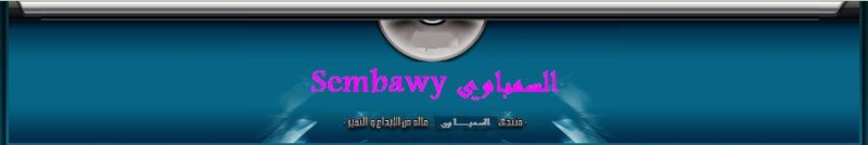 Sembawy