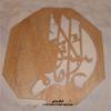 فن تخريم الرقائق الخشبية