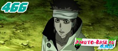 Смотреть Naruto Shippuuden 466 / Наруто 2 сезон 466 серия онлайн