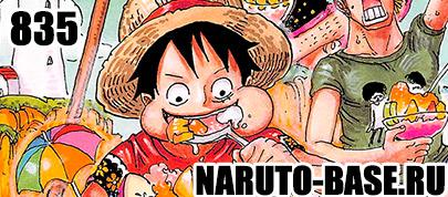 Скачать Манга Ван Пис 835 / One Piece Manga 835 глава онлайн