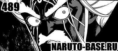 Скачать Манга Fairy Tail 489 / Manga Хвост Феи 489 глава онлайн