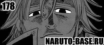 Скачать Манга Nanatsu no Taizai 178 / Manga Семь Смертных Грехов 178 глава онлайн