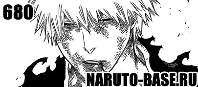 Скачать Манга Блич 680 / Bleach Manga 680 глава онлайн