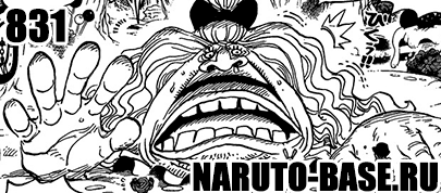 Скачать Манга Ван Пис 831 / One Piece Manga 831 глава онлайн