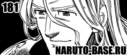 Скачать Манга Nanatsu no Taizai 181 / Manga Семь смертных грехов 181 глава онлайн