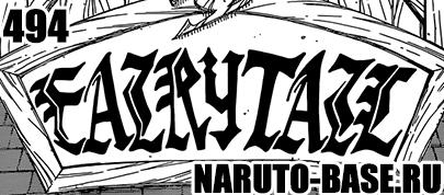 Скачать Манга Fairy Tail 494 / Manga Хвост Феи 494 глава онлайн