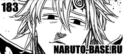 Скачать Манга Nanatsu no Taizai 183 / Manga Семь Смертных Грехов 183 глава онлайн
