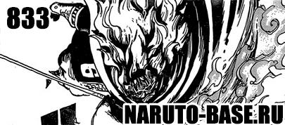 Скачать Манга Ван Пис 833 / One Piece Manga 833 глава онлайн