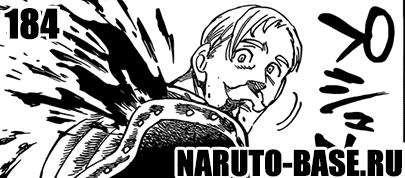 Скачать Манга Nanatsu no Taizai 184 / Manga Семь Смертных Грехов 184 глава онлайн