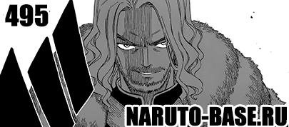 Скачать Манга Fairy Tail 495 / Manga Хвост Феи 495 глава онлайн