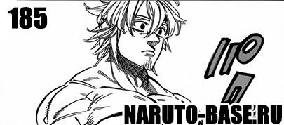 Скачать Манга Nanatsu no Taizai 185 / Manga Семь смертных грехов 185 глава онлайн