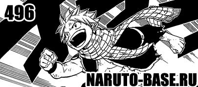 Скачать Манга Fairy Tail 496 / Manga Хвост Феи 496 глава онлайн