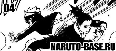 Скачать Манга Боруто 04 / Boruto Manga 04 глава онлайн