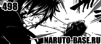 Скачать Манга Fairy Tail 498 / Manga Хвост Феи 498 глава онлайн