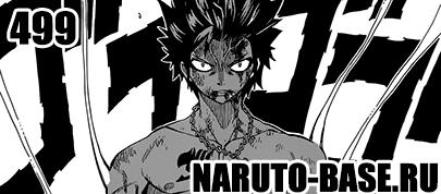 Скачать Манга Fairy Tail 499 / Manga Хвост Феи 499 глава онлайн