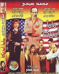 مشاهدة وتحميل مسرحية ماما امريكا 1998 بجودة Dvd اون لاين