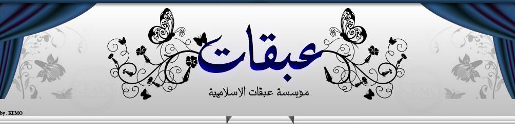 مؤسسة عبقات الاسلامية الالكترونية