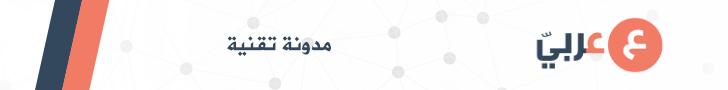 مدونة عربي التقنية
