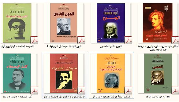 اصدارات مكتبة نوبل .