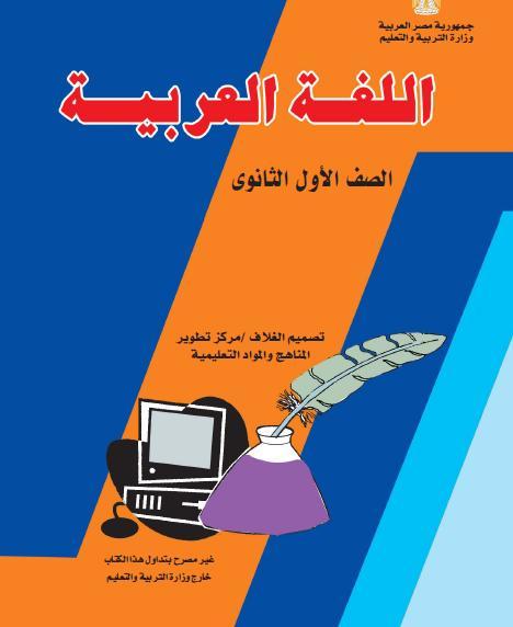 تحميل كتاب اللغة العربية للصف الاول الثانوى للسنة الدراسية 2013-2014