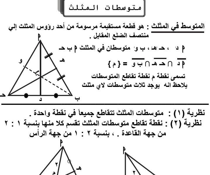 هندسة كامل للصف الثانى الاعدادى الترم الاول للاستاذ خالد المنفلوطى