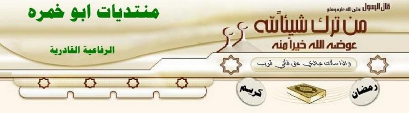 منتديات أبو خمرة الرفاعية القادرية  Forums abokhomrah