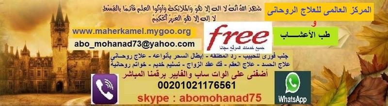 المركز العالمى للعلاج الروحانى وطب الأعشاب 00201021176561
