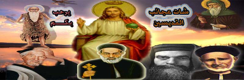 شــــــــــــات عجائب القديسين