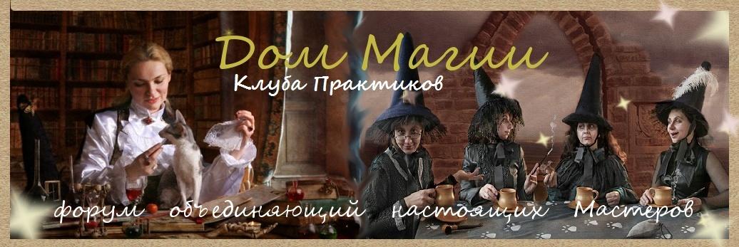 Дом Магии Клуба Практиков