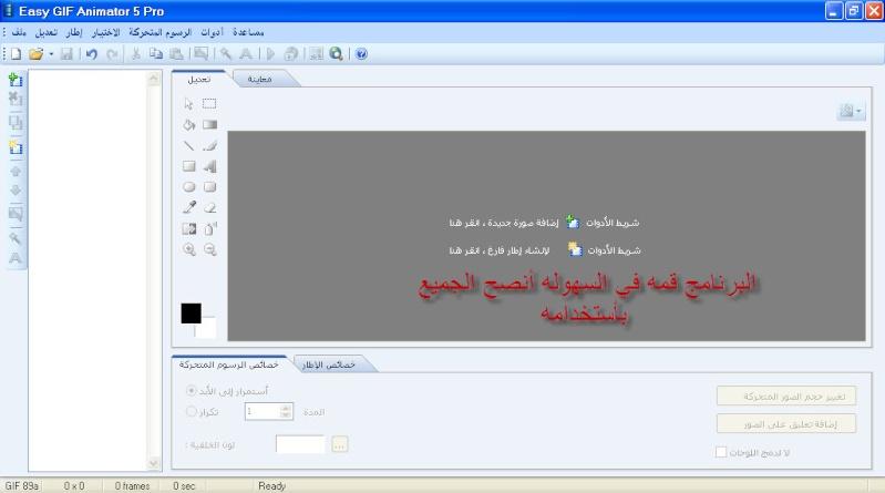 نسخه محموله عربيه مسجله من برنامج 5 2 Easy GIF Animator من صنعي