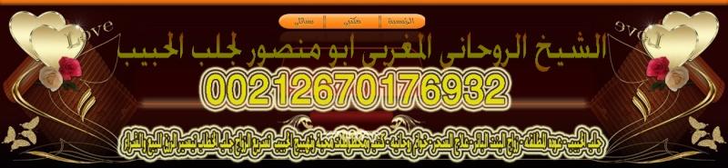 شيخ روحاني مغربي ابو منصور لجلب الحبيب وفك السحر 00212670176932