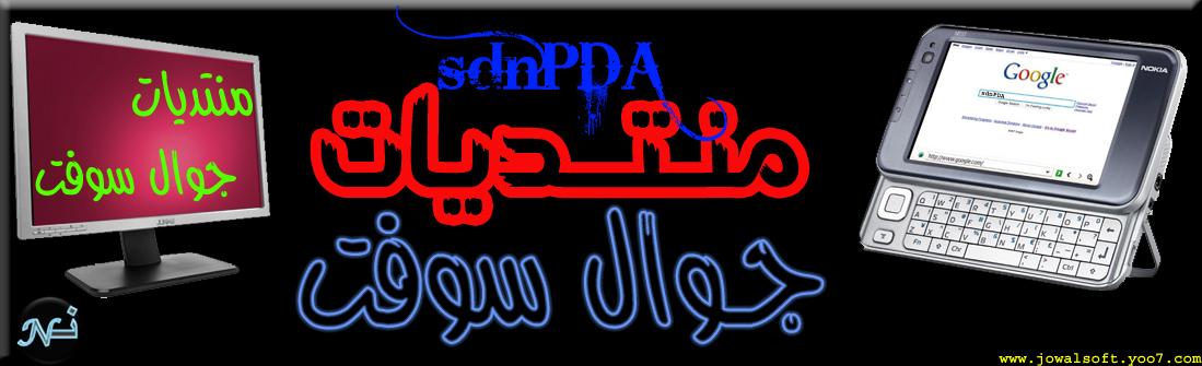 منتديات جوال سوفت - sdnPDA