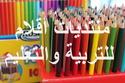 منتديات أقلام للتربية والتعليم