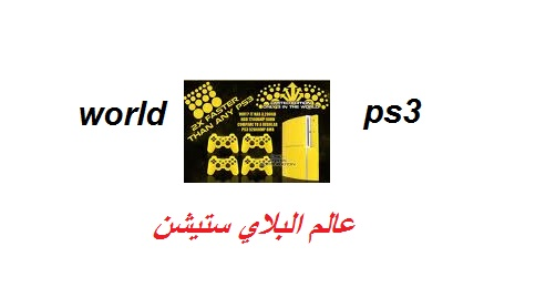 World Playstation