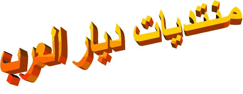 منتديات ديار العرب