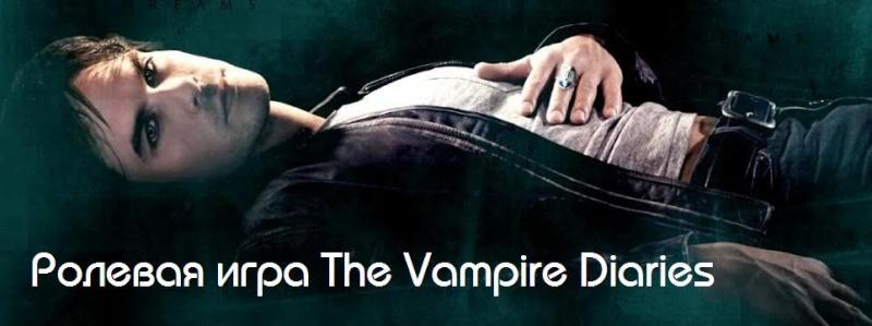 Ролевая игра vampire diares ролевая игра по кошкам