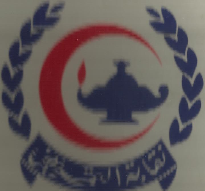 النقابة العامةلمهنة التمريض بجمهورية مصر