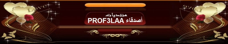 منتدى أصدقاء prof3laa