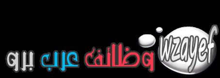 وظائف عرب برو
