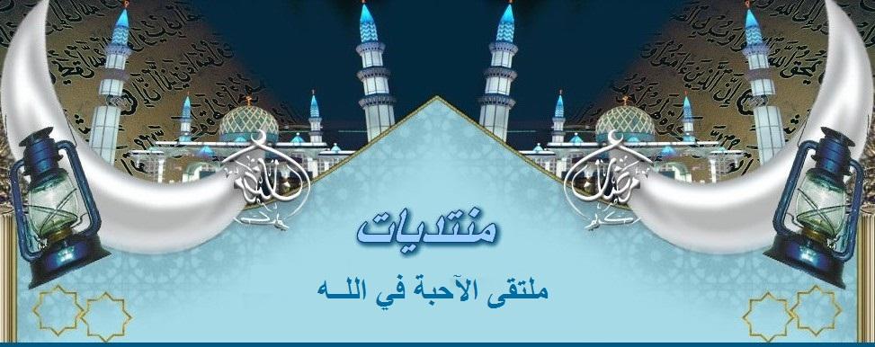 منتدى ملتقى الاحبة في الله  اسلامي اجتماعي