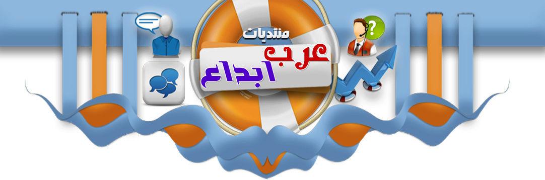 منتدى عرب ابداع (تحميل برامج والعاب واكواد وتطويرات)