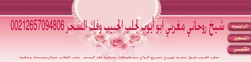 شيخ روحاني مغربي ابو أيوب لجلب الحبيب وفك السحر 00212657094806